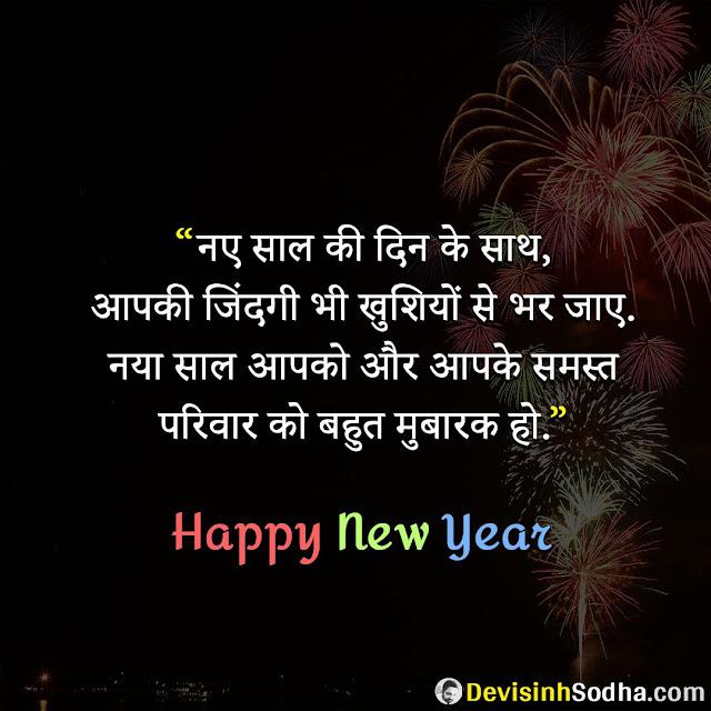 new year love shayari hindi
