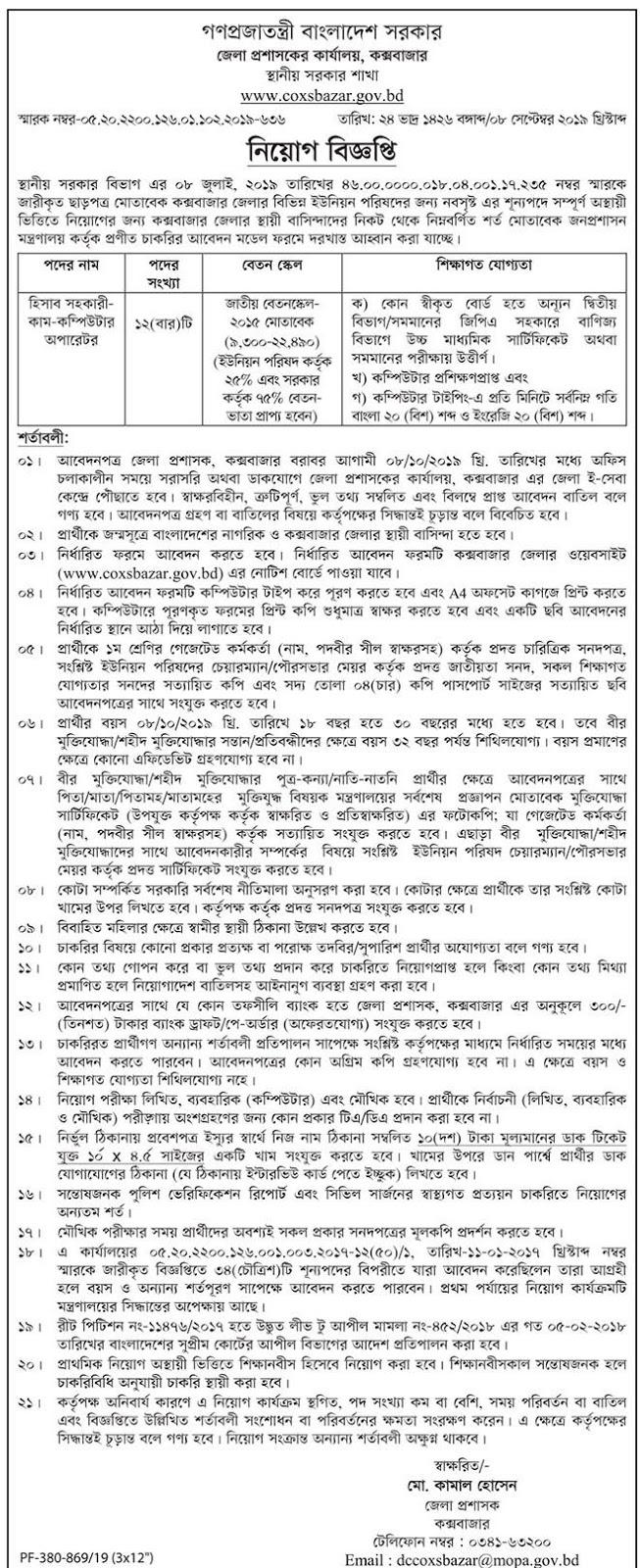 Asst. Accountant Cum Computer Operator Job Coxbazar Deupty Comissionar Office