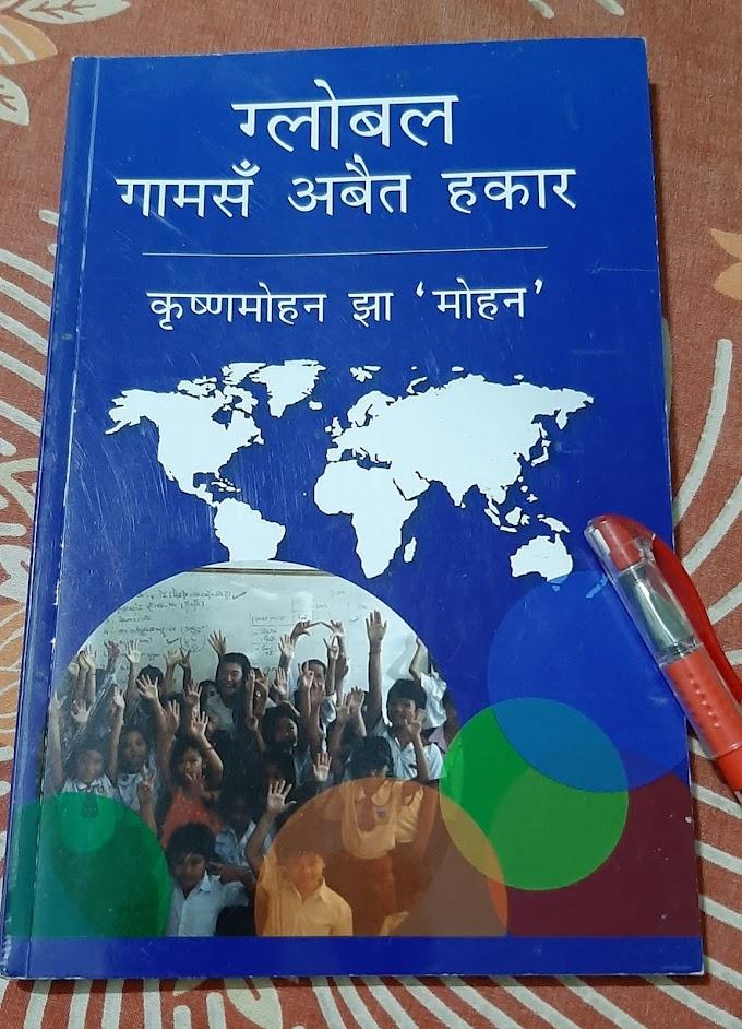 ग्लोबल गामसँ अबैत हकार - कृष्णमोहन झा 'मोहन' - गुंजन श्री