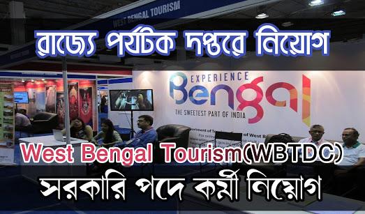 WB Tourism Department Recruitment Notice 2021