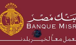 قرض بنك مصر