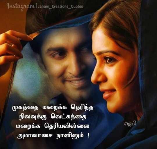 Relationship love tamil Quotes, relationship romantic tamil Quotes, relationship love tamil Quotes
