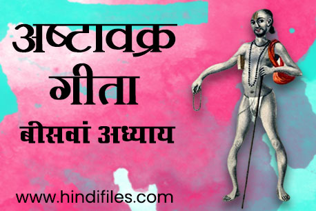 Twentieth Chapter of Ashtavakra Geeta in Hindi