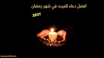افضل دعاء للميت في شهر رمضان 2021