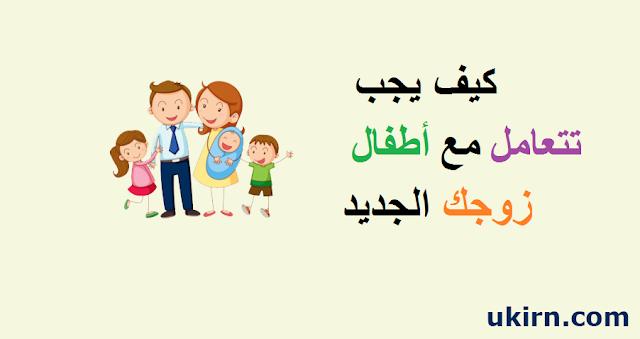 كيف يجب تتعامل مع أطفال زوجك الجديد