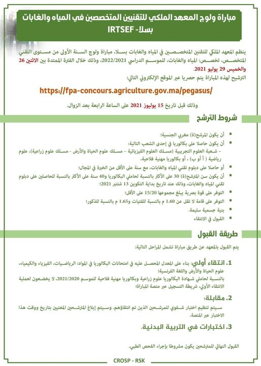 مباراة ولوج المعهد الملكي للتقنيين المتخصصين في المياه والغابات بسلا- IRTSEF