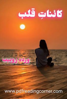 Kainat e Qalb By Warda Zohaib - PDF Book