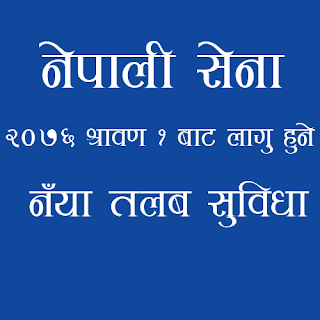 Nepali Sena New Salary 2076 Nepal Government