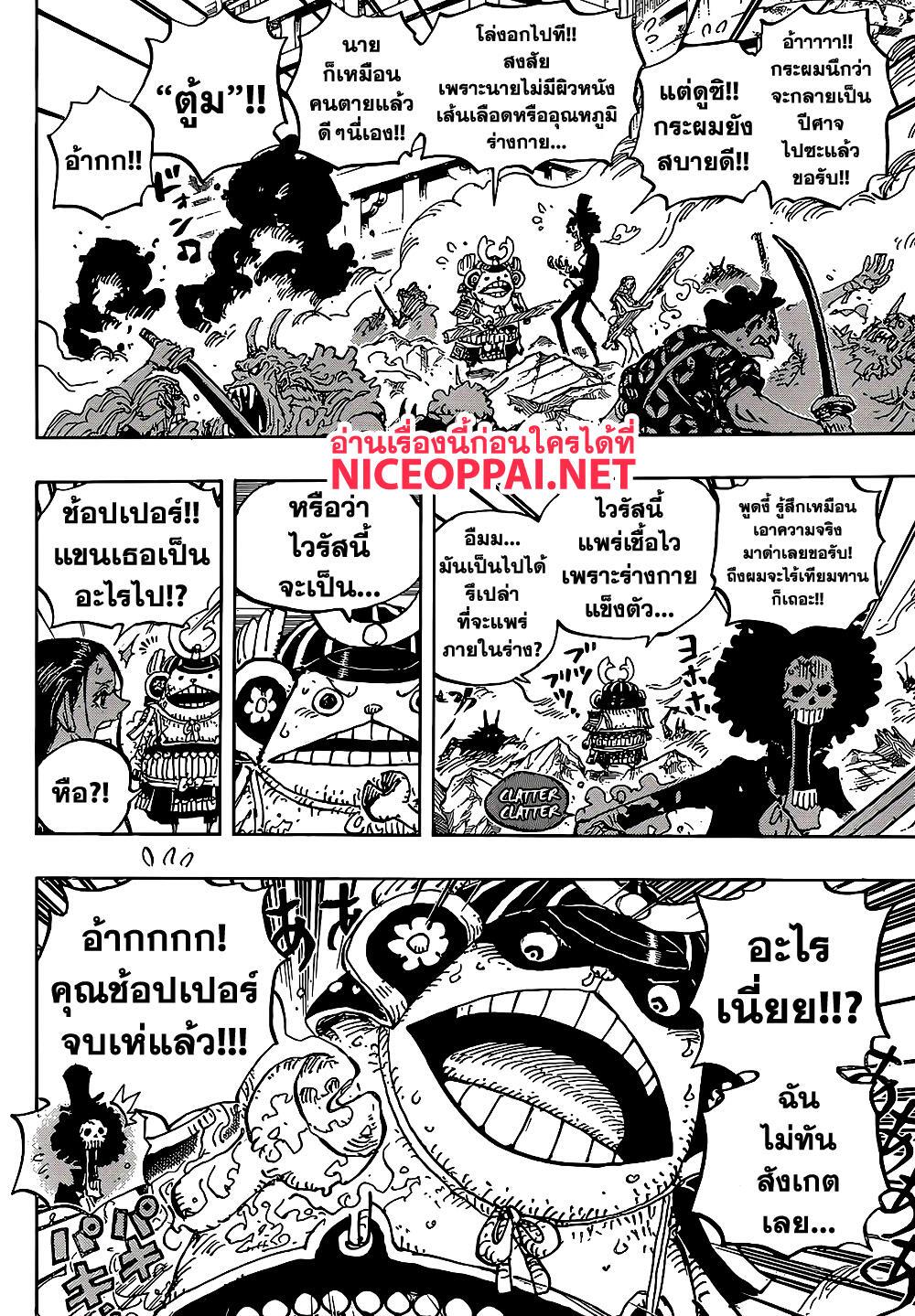 อ่านการ์ตูน One Piece ตอนที่ 995 หน้าที่ 11