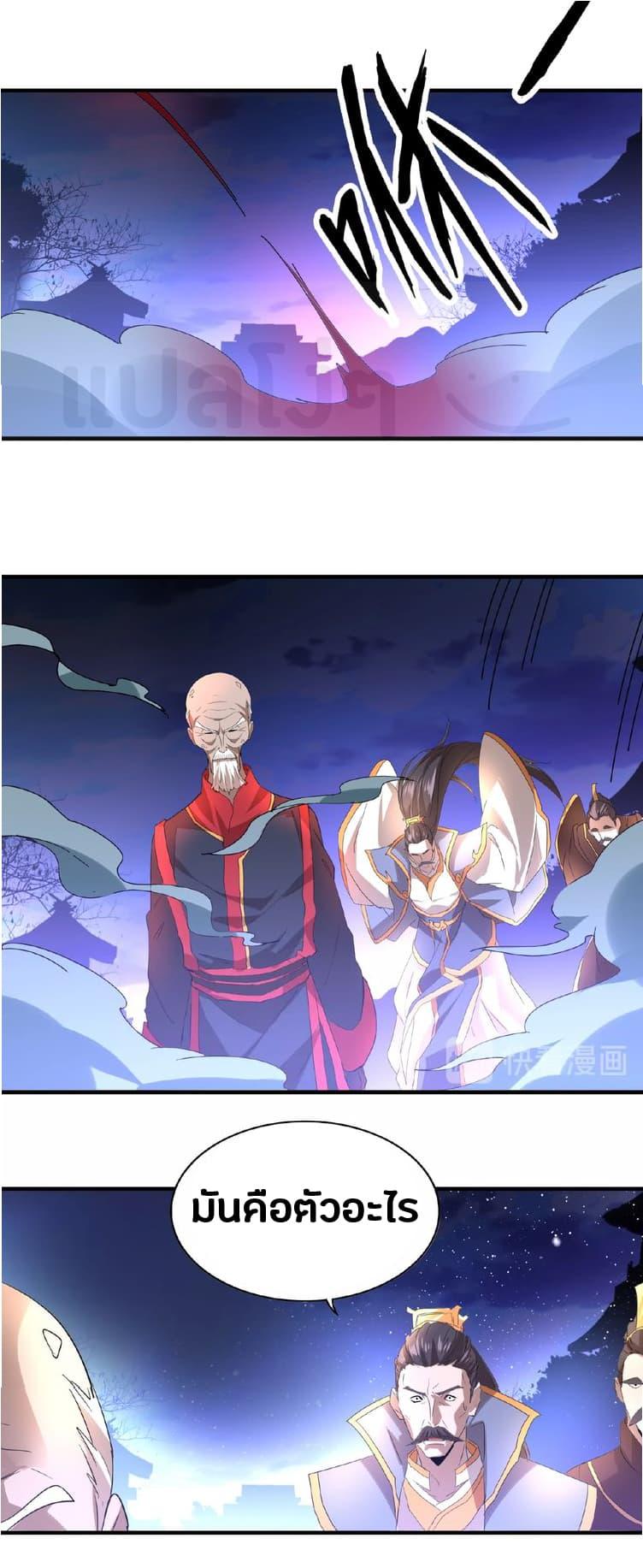 Magic Emperor - หน้า 29