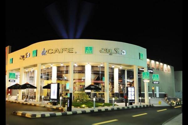 منيو وفروع د. كيف كافيه Dr. Cafe Coffee السعودية 2020