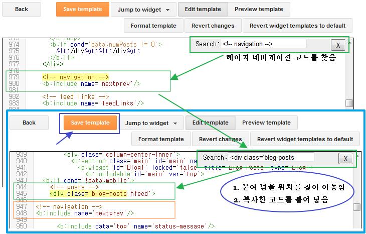 구글블로그 사용법: 페이지 네비게이션 (이전페이지 다음페이지) 페이지 상단 위에 두는 방법