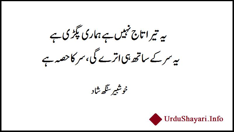 Ye Tera Taaj Nahi Hay Khushbir Singh Poetry -یہ تیرا تاج نہیں ہے