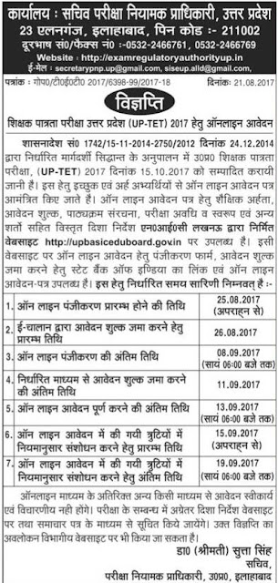 UPTET Online Application Form 2017, Exam Date