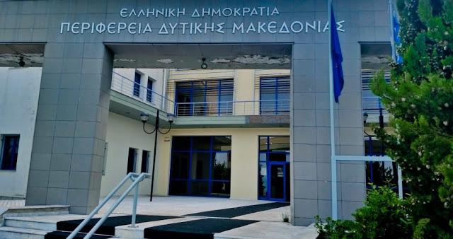20η Πρόσκληση σε συνεδρίαση της Οικονομικής Επιτροπής της Περιφέρειας Δυτικής Μακεδονίας με τηλεδιάσκεψη