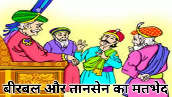 अकबर-बीरबल की न्यू कहानी - बीरबल और तानसेन का मतभेद और जीत किसकी कहानी | Akbar-Birbal Ki Kahaniyan In Hindi