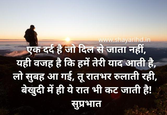 Good morning meri jaan shayari