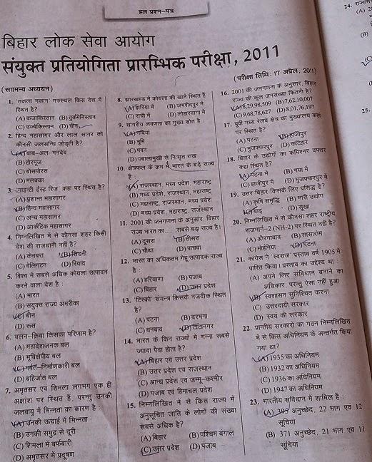 Bihar Lok Seva Ayog Syllabus image 2