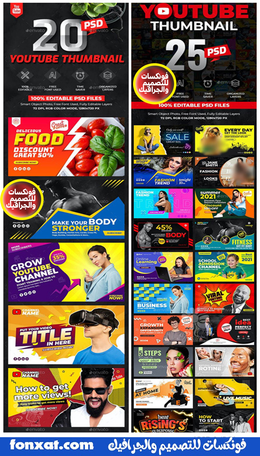 Professional layouts collection of YouTube channels for Photoshop in PSD format