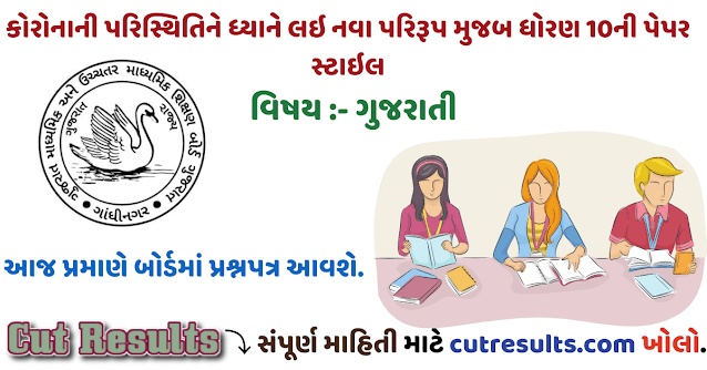 [ Gseb ] STD 10 Board Exam  New Paper Style 2021 || Cutresults