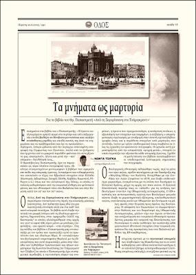 Νώντας Τσίγκας: Τα μνήματα ως μαρτυρία | Εφημερίδα ΟΔΟΣ