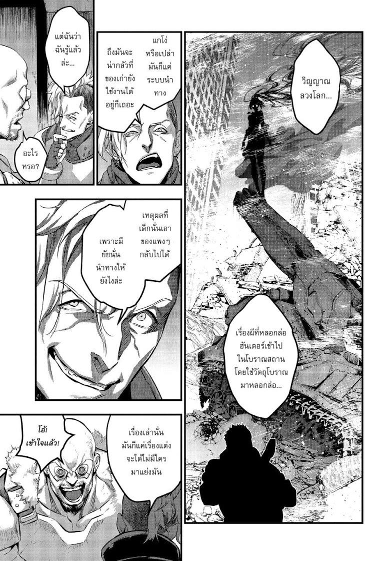 Rebuild World - หน้า 16