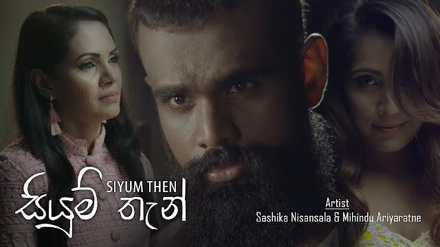 Siyum Than Rathu Wela Song Lyrics - සියුම් තැන් රතුවෙලා ගීතයේ පද පෙළ