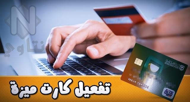 تفعيل-كارت-ميزة-البنك-الأهلي-بنك-مصر