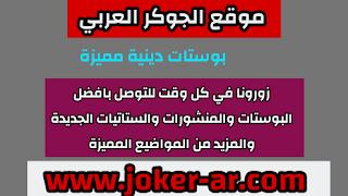 بوستات دينيه مميزه 2021 - الجوكر العربي
