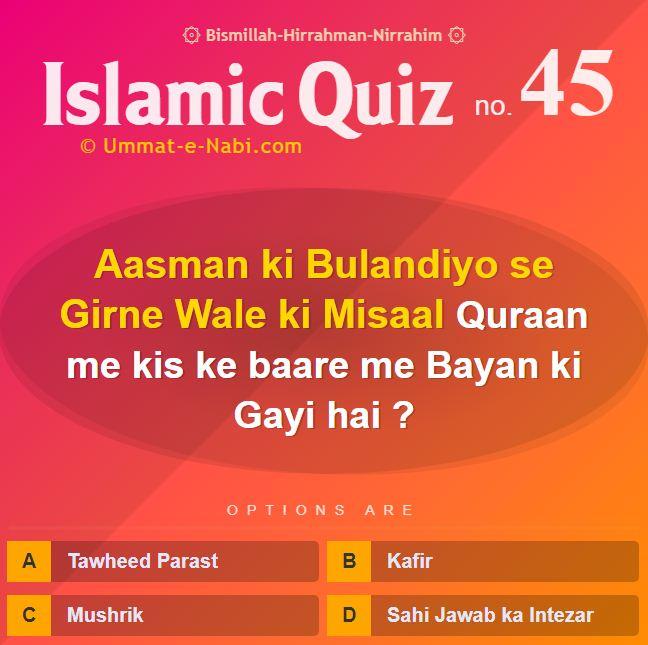 Islamic Quiz 45 :  Aasman ki Bulandiyo se girne wale ki Misaal Quraan me kiske baare se bayan ki gayi hai?