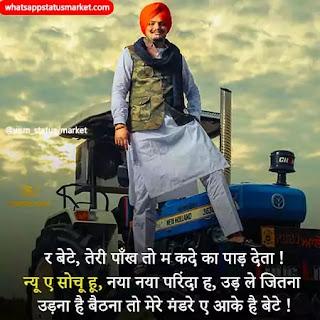 Jatt Attitude status images