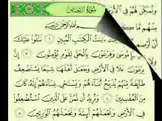 Photo of سورة القصص – سورة 28 – عدد آياتها 88 – القران الكريم