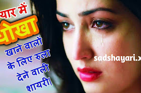 Very Sad Shayari in hindi     रूला देने वाली शायरी