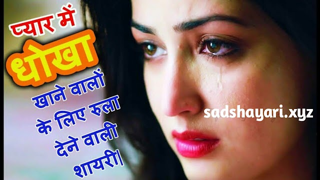 Very Sad Shayari in hindi  || रूला देने वाली शायरी