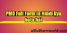 PMO full form in hindi kya hota hai