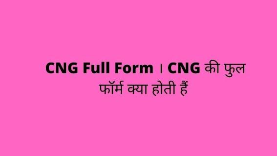 CNG Full Form । CNG की फुल फॉर्म क्या होती हैं
