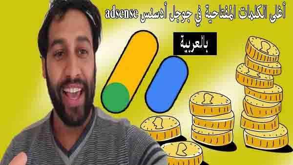 أغلى الكلمات المفتاحية في جوجل أدسنس adsense بالعربية