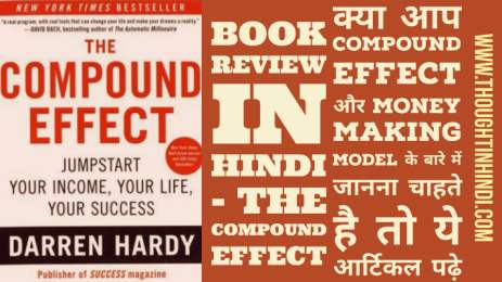 Book Summary in Hindi - The Compound Effect
