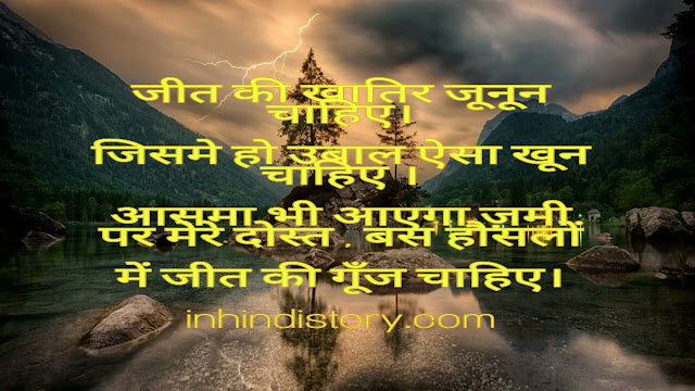 Inspiring quotes in hindi, suvichar in hindi