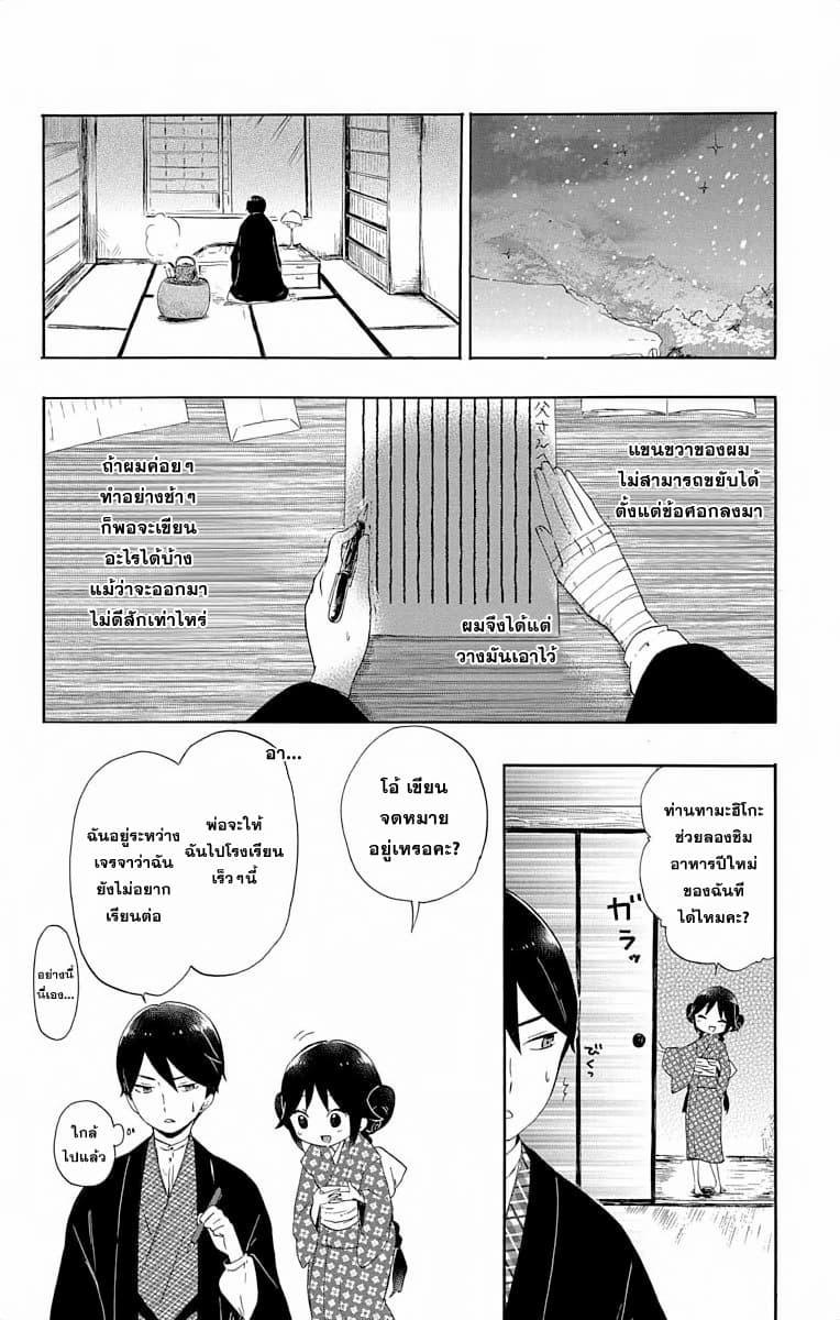 อ่านการ์ตูน Taishou Otome Otogibanashi ตอนที่ 2 หน้าที่ 8