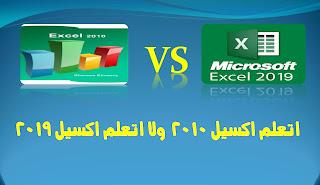 اتعلم أكسل 2010 ولا أكسل 2019         Learn Excel 2010 OR  Excel 2019