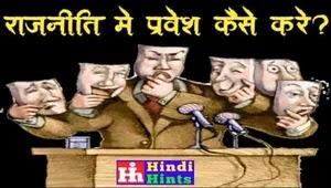 Enter-Politics-in-Hindi