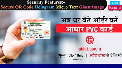 tech,PVC Aadhaar Card,UIDAI,Aadhaar Card,Plastic Aadhaar Card Kaise Order Karen,How to Online Order PVC Card, Tech Ranchi,
