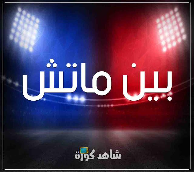 Image result for مشاهدة مباريات اليوم بث مباشر موقع بي ان ماتش | bein match