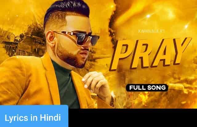 प्रे Pray Lyrics in Hindi | Karan Aujla