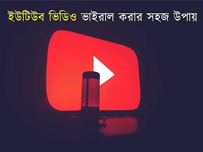 কিভাবে ইউটিউব ভিডিও ভাইরাল করবেন ?  ইউটিউব ভিডিও ভাইরাল করার কার্যকরী উপায় ২০২১ – Bangla Topics