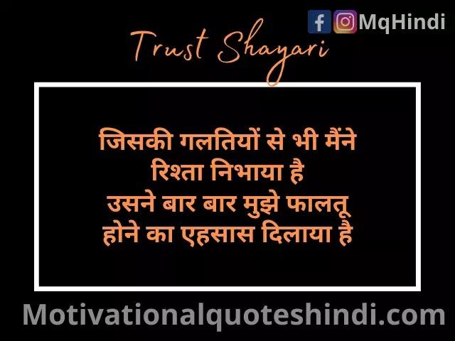 Shayari On Trust In Hindi
