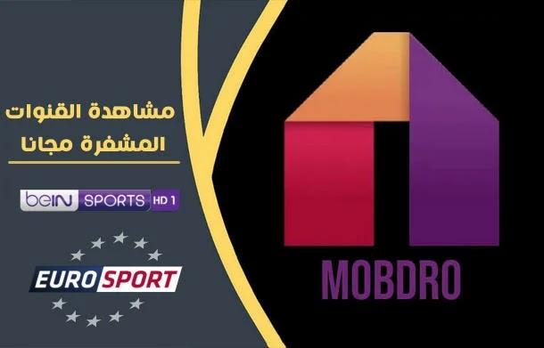 تحميل تطبيق MOBDRO لمشاهدة القنوات المشفـرة مجانا