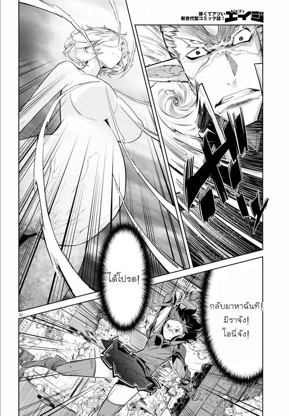 อ่านการ์ตูน Game obu Familia - Family Senki ตอนที่ 30 หน้าที่ 29