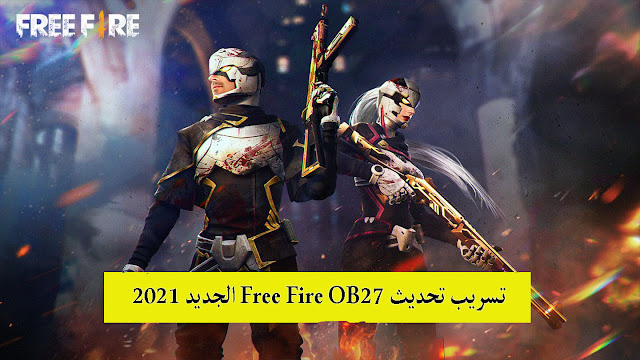 تسريب تحديث Free Fire OB27 الجديد 2021